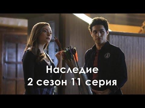 Наследие 2 сезон 11 серия - Промо с русскими субтитрами (Сериал 2018) // Legacies 2x11 Promo