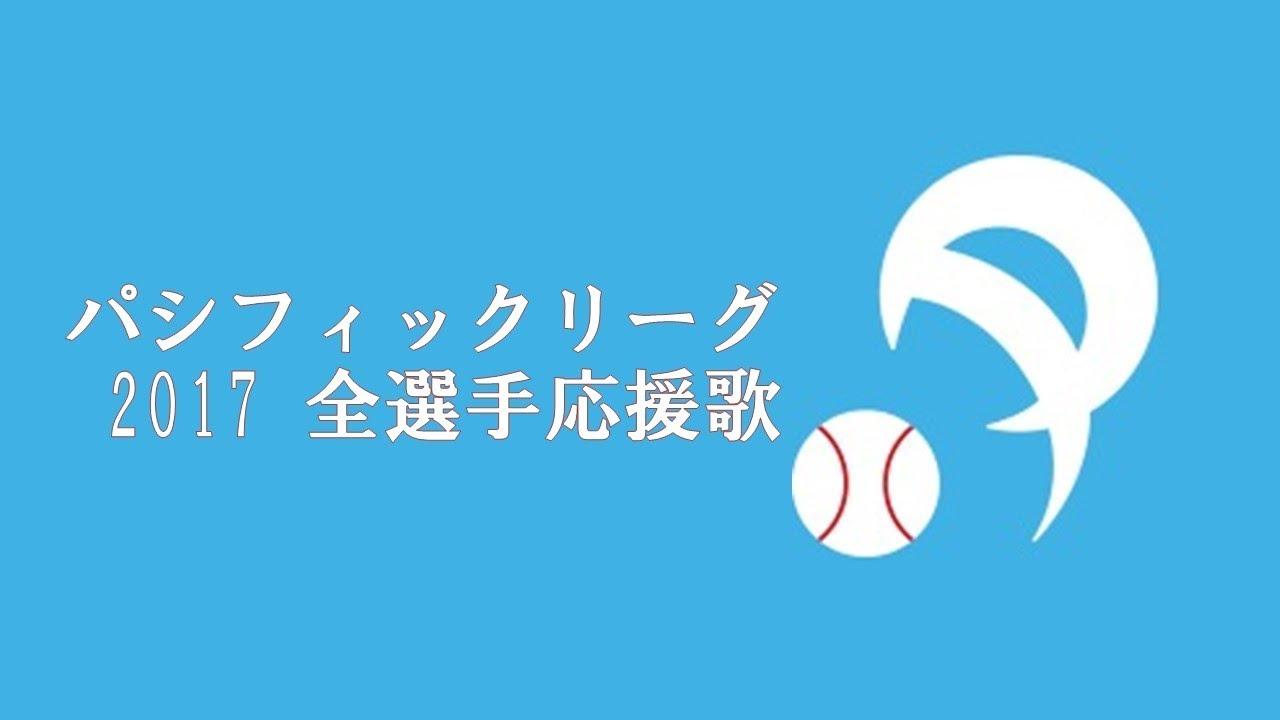 2017パシフィックリーグ全選手応...