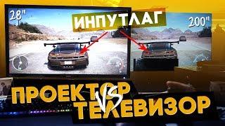ВОТ ПОЧЕМУ Я ВЫБЕРУ ПРОЕКТОР! Что выбрать для игр телевизор или проектор? Проектор для PS4.