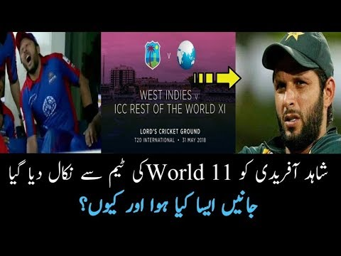 Shahid Afridi Out From World 11 Team 2018 ||WI Vs World 11 T20 Match at Lords Cricket Ground