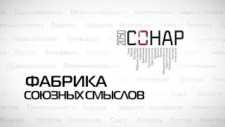 """Что такое """"Сонар-2050"""""""