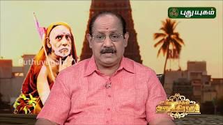 Wonders of Kanchi Periyavaa   Anushathin Anugraham – Puthuyugam TV Tamil Devotional Show