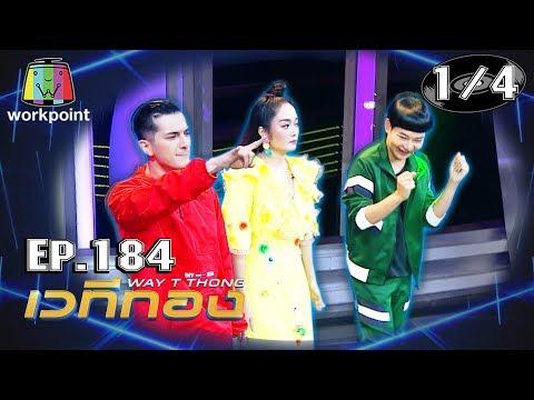 EP.184 - ชิน ชินวุฒ , แก้มบุ๋ม ปรียาดา , ดีเจนุ้ย