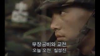 강릉 무장공비 교전 영상