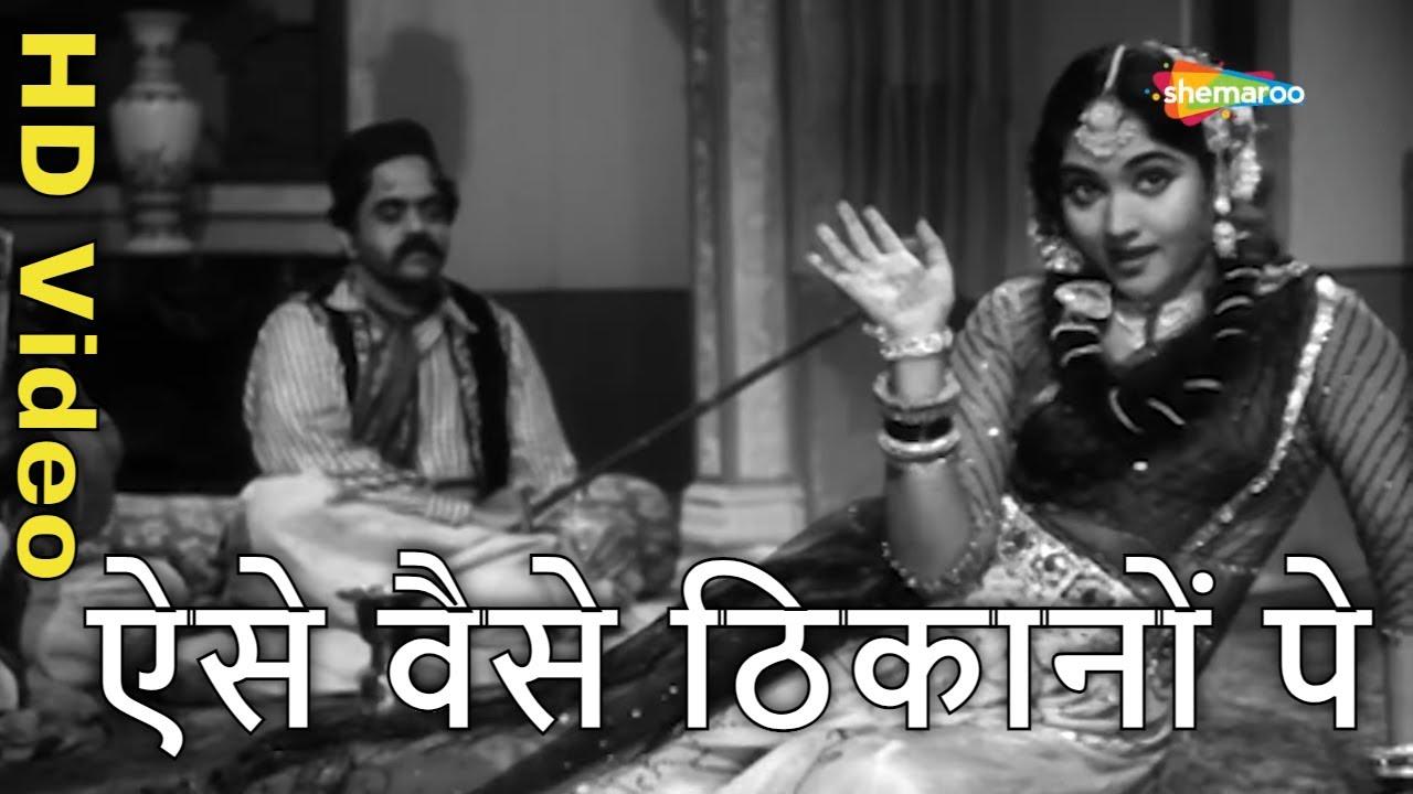 ऐसे वैसे ठिकानों पे   Aise Waise Thikanon Pe Jaana-HD Video   Sadhna (1958)   Lata M   Vyjayantimala