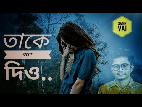 Take Bole Dio Lyrics (তাকে বলে দিও) by Samz Vai Official Song 2020