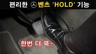 """(138) 벤츠 """"HOLD"""" 기능 사…"""