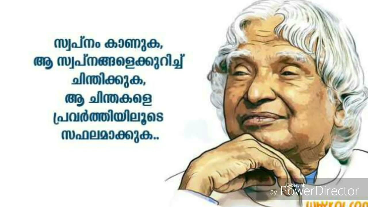 Malayalam Inspirational Quotes Youtube