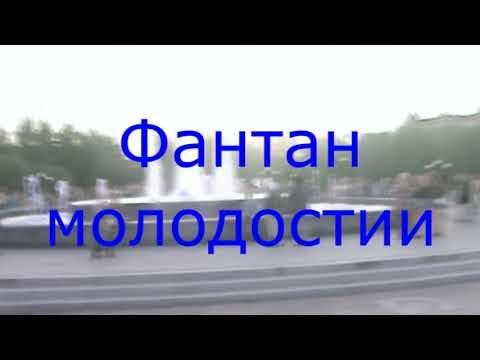 Музыкальный фантан в Томске