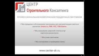 """Формирование аналитического отчета в ПК """"Smeta.ru"""""""