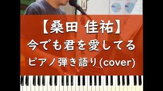 桑田佳祐さんのソロアルバム『Keisuke Kuwata』から「今でも君を愛して...
