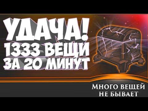 видео: 1333 ВЕЩЕЙ ДОТА 2 ЗА 20 МИНУТ  ВОТ ЭТО УДАЧА!