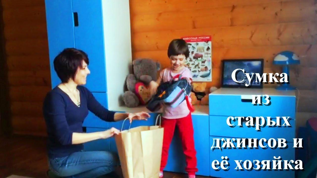 Сумка из старых джинсов и её хозяйка  Vlog Олеси Лиморевой