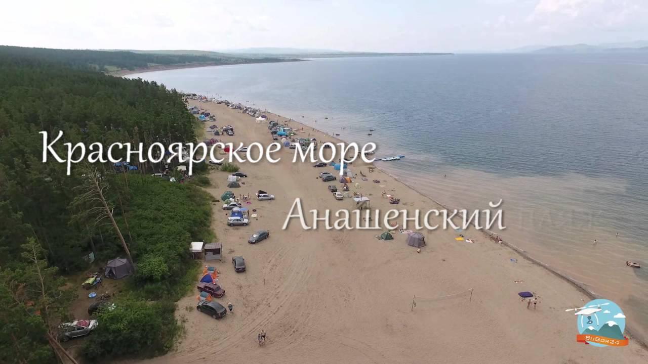 Красноярское море, Анашенский пляж