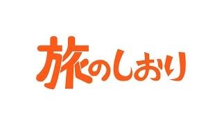 メルダー【旅のしおり】ためし聴き 工藤友美 動画 19
