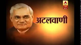 Atal Bihari Vajpayee's Hindi Speech At UN In 1977 | ABP News
