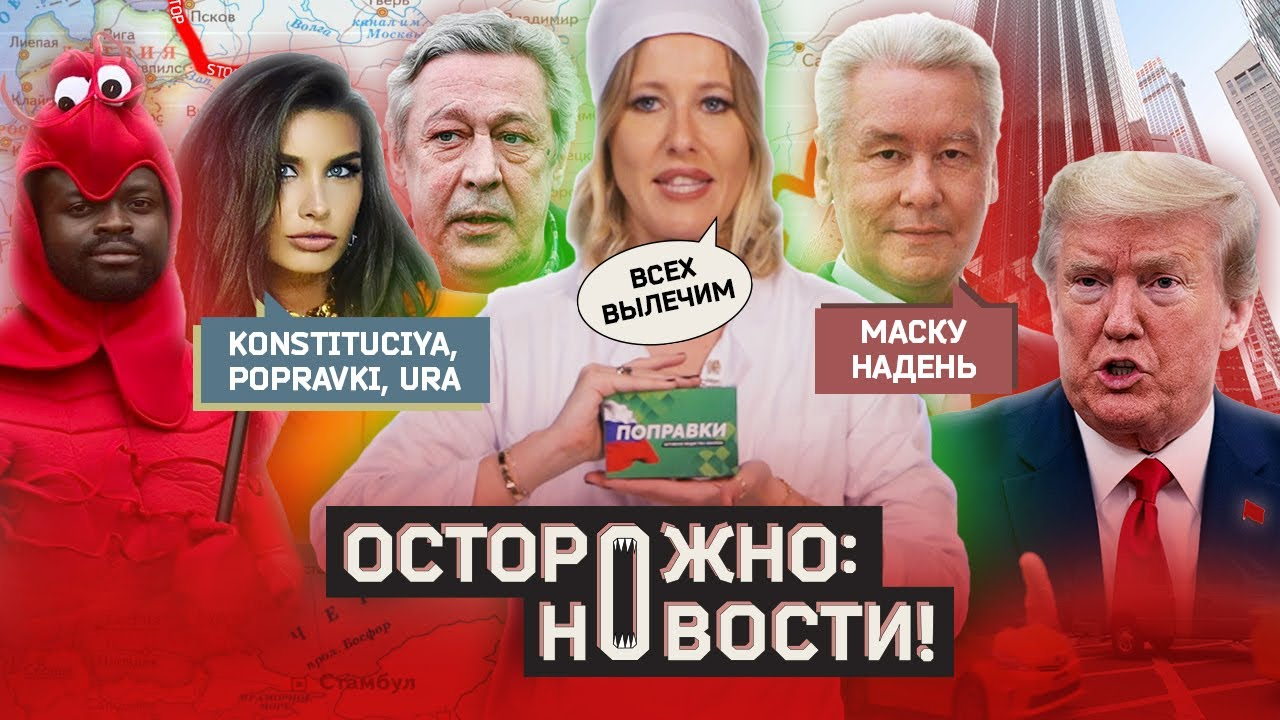 ОСТОРОЖНО: НОВОСТИ! от (12.06.2020) На Собянина надавили в Кремле, а инстаграмщиц купили. Zoom, пока