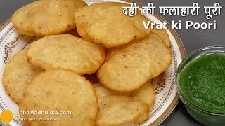 Vrat wali poori | व्रत वाली पूरिया - दही की खास फलाहारी पूरियां । Farali Poori