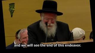 דברי  הרב זלמן נחמיה גולדברג באירוע בכנסת