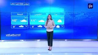 النشرة الجوية الأردنية من رؤيا 4-12-2018