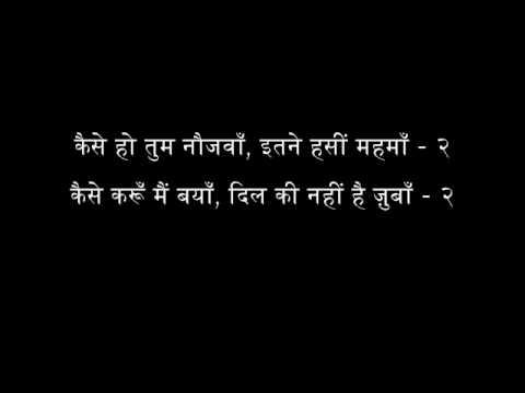 Lyrics Howrah Bridge - Aaiye Meharbaan - UNP