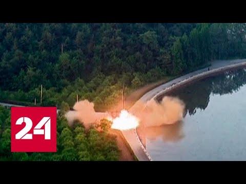 КНДР запустила неизвестную ракету в сторону Японского моря - Россия 24
