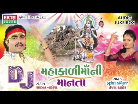 Jignesh Kaviraj | DJ NONSTOP | DJ Mahakali Maani Manta | Gujarati Songs 2016 | Mahakali Maa Songs