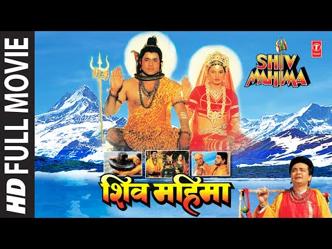 Shiv Mahima I Full Hindi Movie I GULSHAN...
