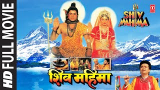 Shiv Mahima I Full Hindi Movie I GULSHAN KUMAR I ARUN GOVIL I KIRAN JUNEJA I T-Series Bhakti Sagar