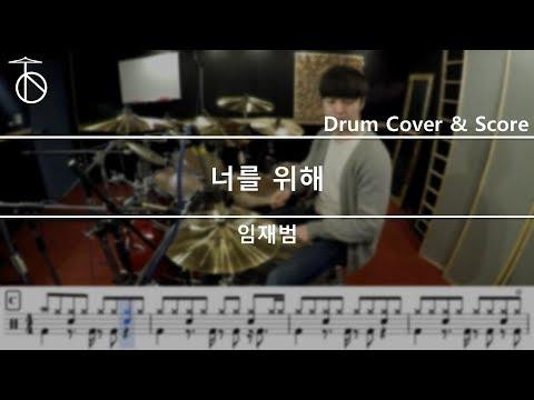 [너를 위해] 임재범 - 드럼(연주,악보,드럼커버,drum cover,듣기):At The Drum