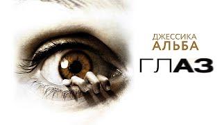 Глаз/ The Eye (2008г), Ужасы, Драма, Триллер фильм HD