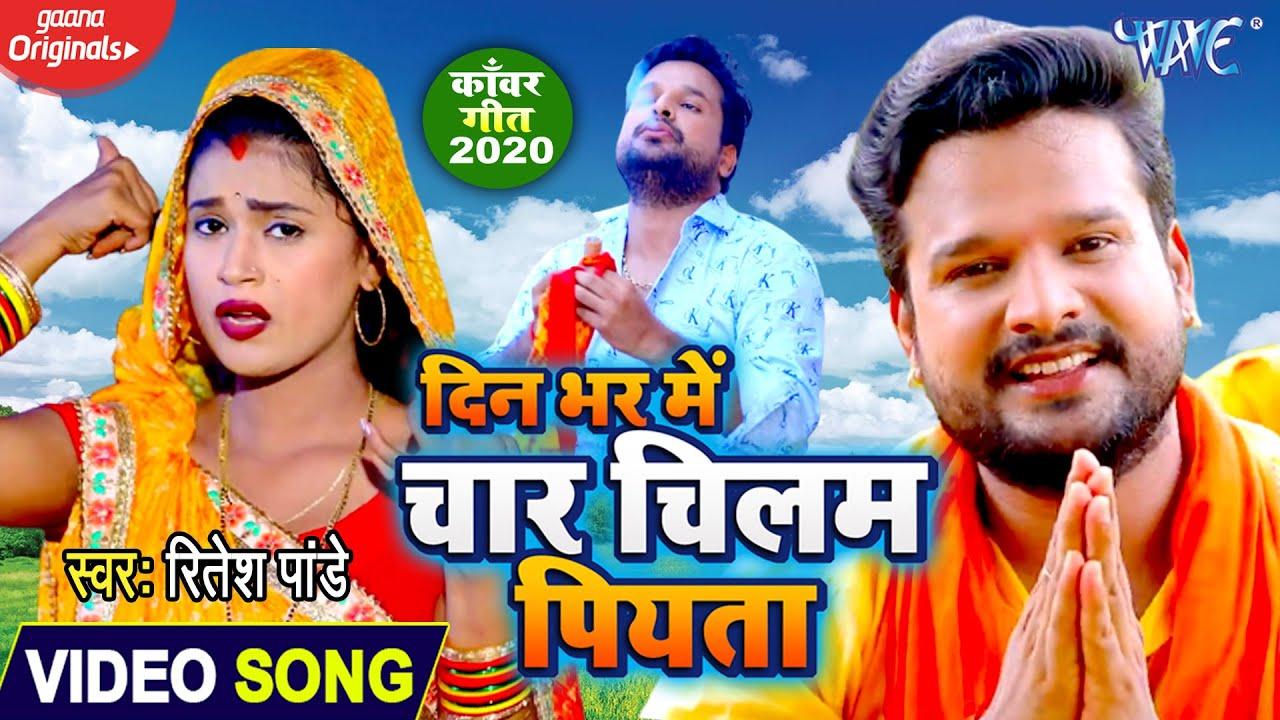 #Video - #Ritesh Pandey का बोलबम गीत   दिन भर में चार चिलम पियता   Superhit Bolbam Song 2020