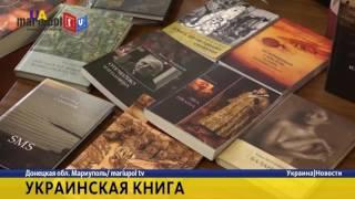Украинские книги  на Донбассе