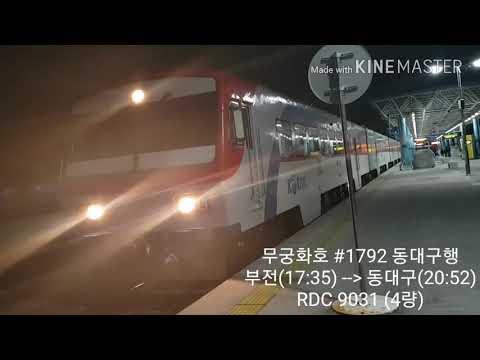 동해선 동대구행 무궁화호 #1792열차 태화강역 발차영상(2018.01.13)