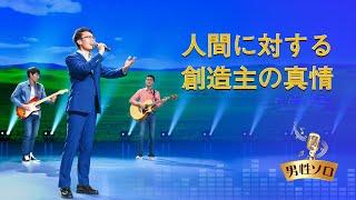 ワーシップソング「人間に対する創造主の真情」Praise and Worship 日本語字幕