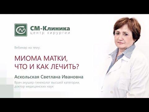 Вебинар центра хирургии «СМ-Клиника»: «Миома матки, что и как лечить» - Аскольская С.И. (17.01.2018)