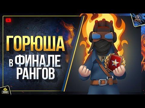 ГорЮша в Финале Рангов - Золотая Лига