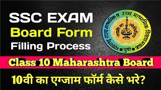 SSC Board Exam Form Filling Process Step by Step | Maharashtra Board | Dinesh Sir
