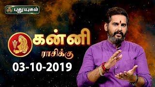 Rasi Palan | Kanni | கன்னி ராசி நேயர்களே! இன்று உங்களுக்கு… | Virgo daily horoscope | 03/10/2019
