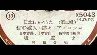 日本わらべうた(第二輯) 猫の嫁入・蝶々・アメコンコ 日本古謠日本古曲...