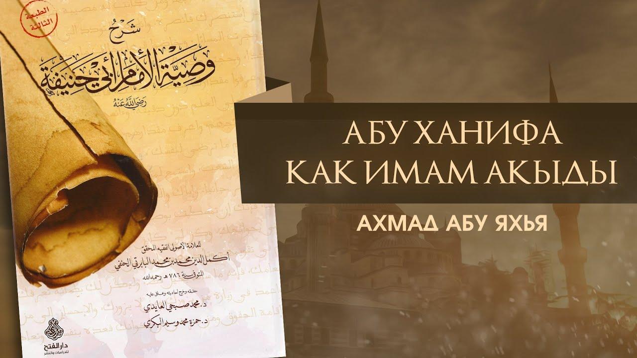 Абу Ханифа как имам акыды