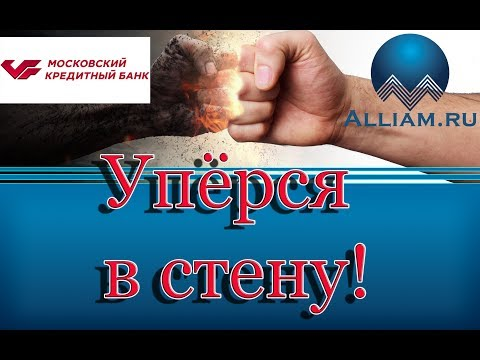Вклады Московского Кредитного Банка для физических лиц