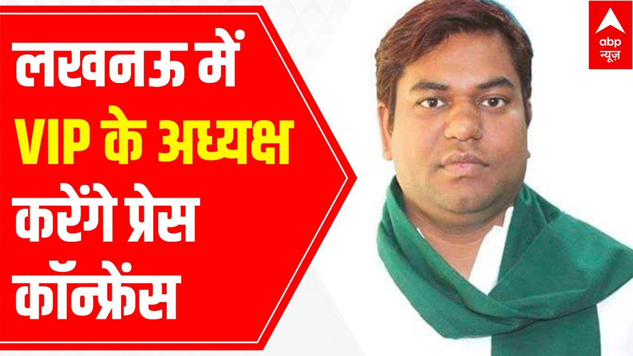 Download VIP's Mukesh Sahani to address media over reservation for Nishad community