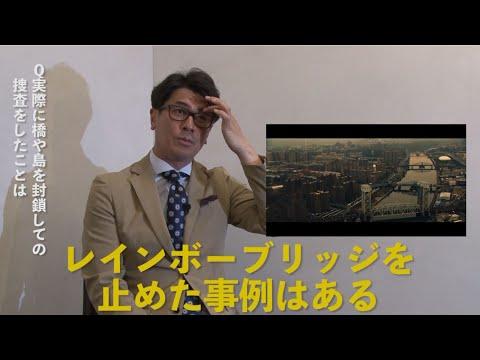 元捜査一課刑事・佐々木成三氏<徹底解説>映像解禁!