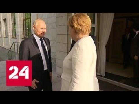 """Путин обсудил с Меркель Иран, """"Минск"""", СП-2 и Сирию - Россия 24"""