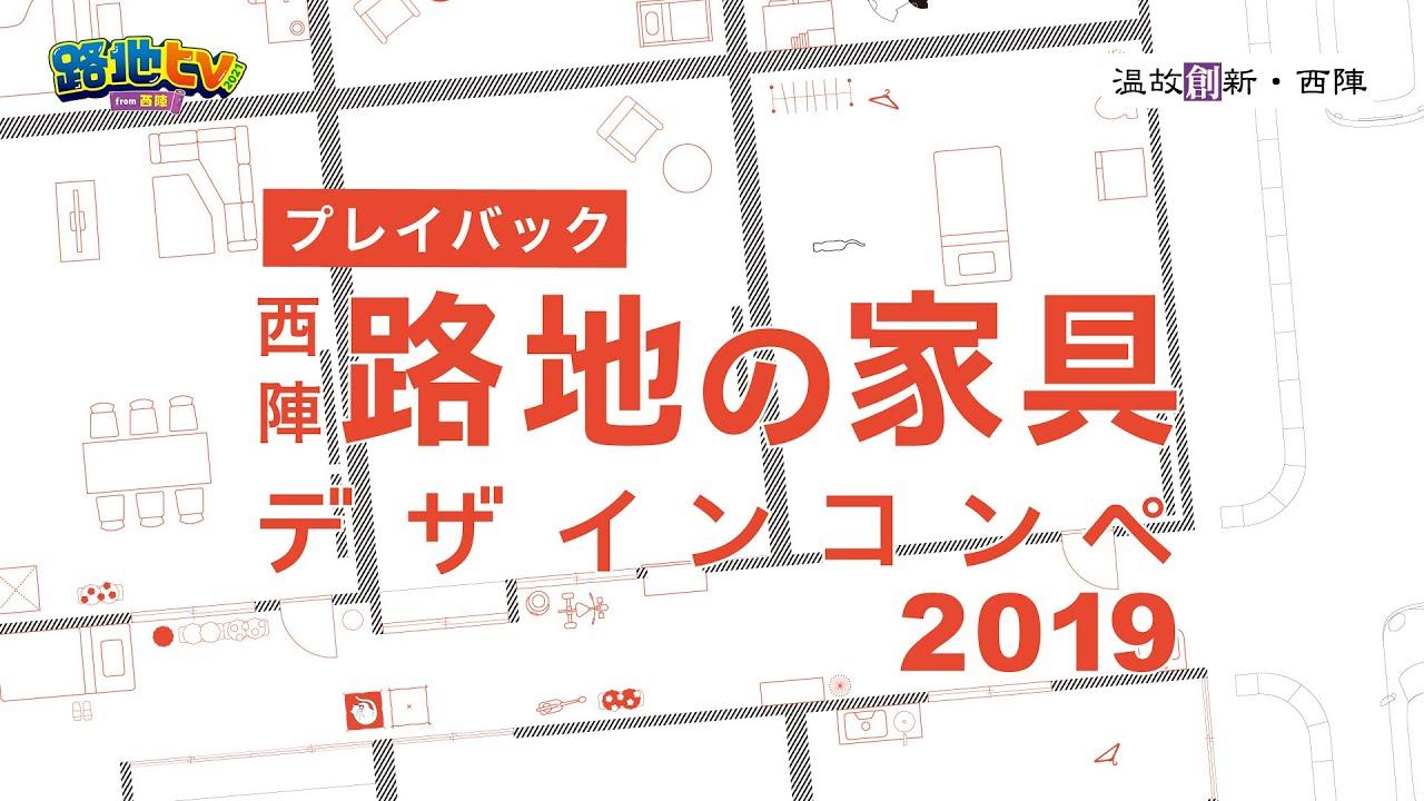 """プレイバック """"西陣 路地の家具 デザインコンペ"""""""