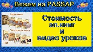 Вяжем на PASSAP.  Стоимость эл книг и видео уроков