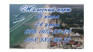 Железный порт(, 2014-05-25T18:50:58.000Z)