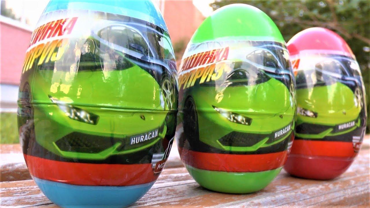 Машинки в Яйце Распаковка Игрушек Сюрпризов для Детей