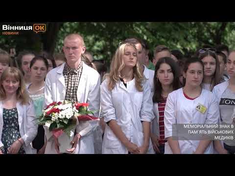 Вінниця Ок: У Вінниці відкрили Меморіал загиблим воїнам-медикам